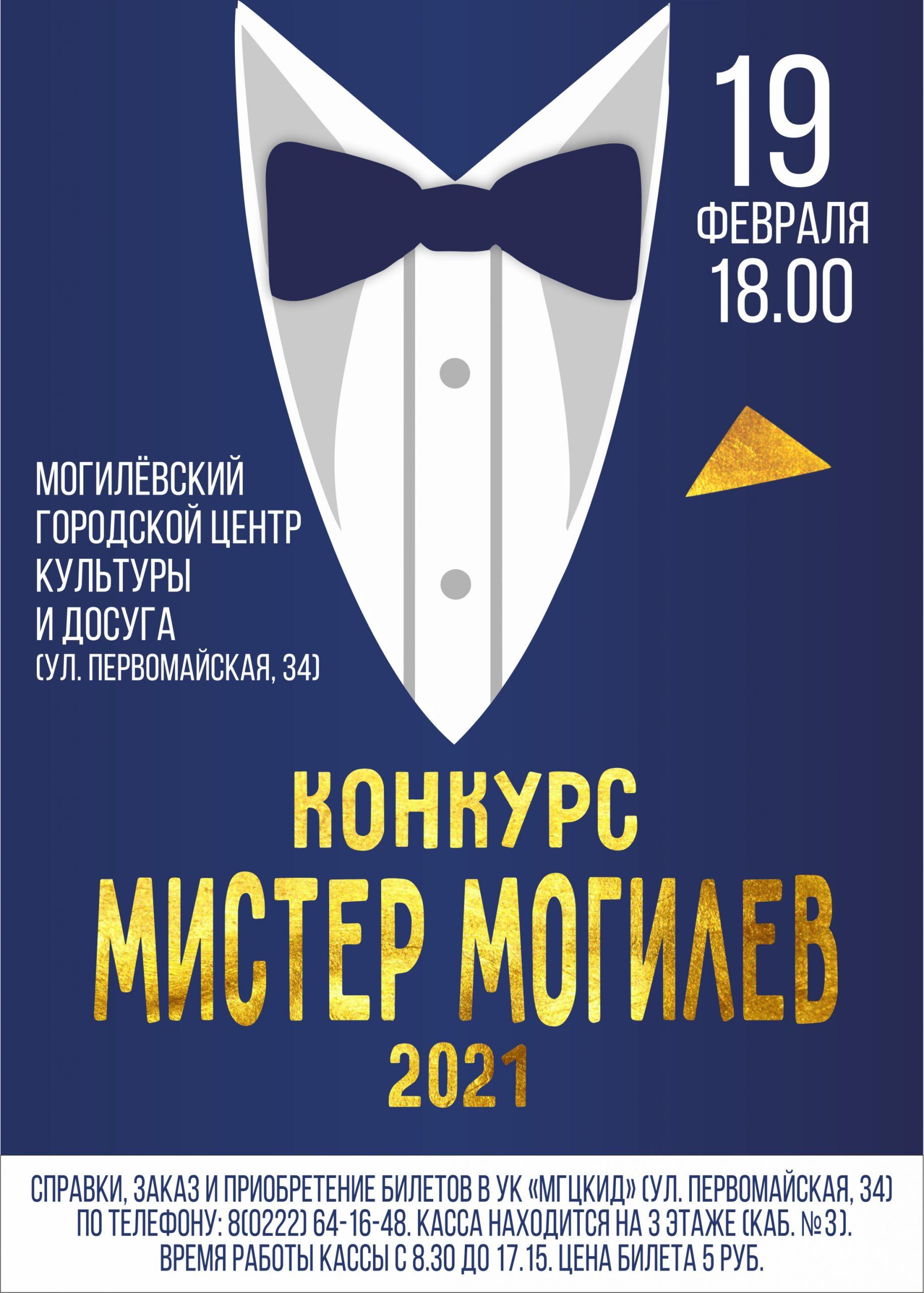 Конкурс «Мистер Могилев-2021» пройдет вобластном центре 19февраля