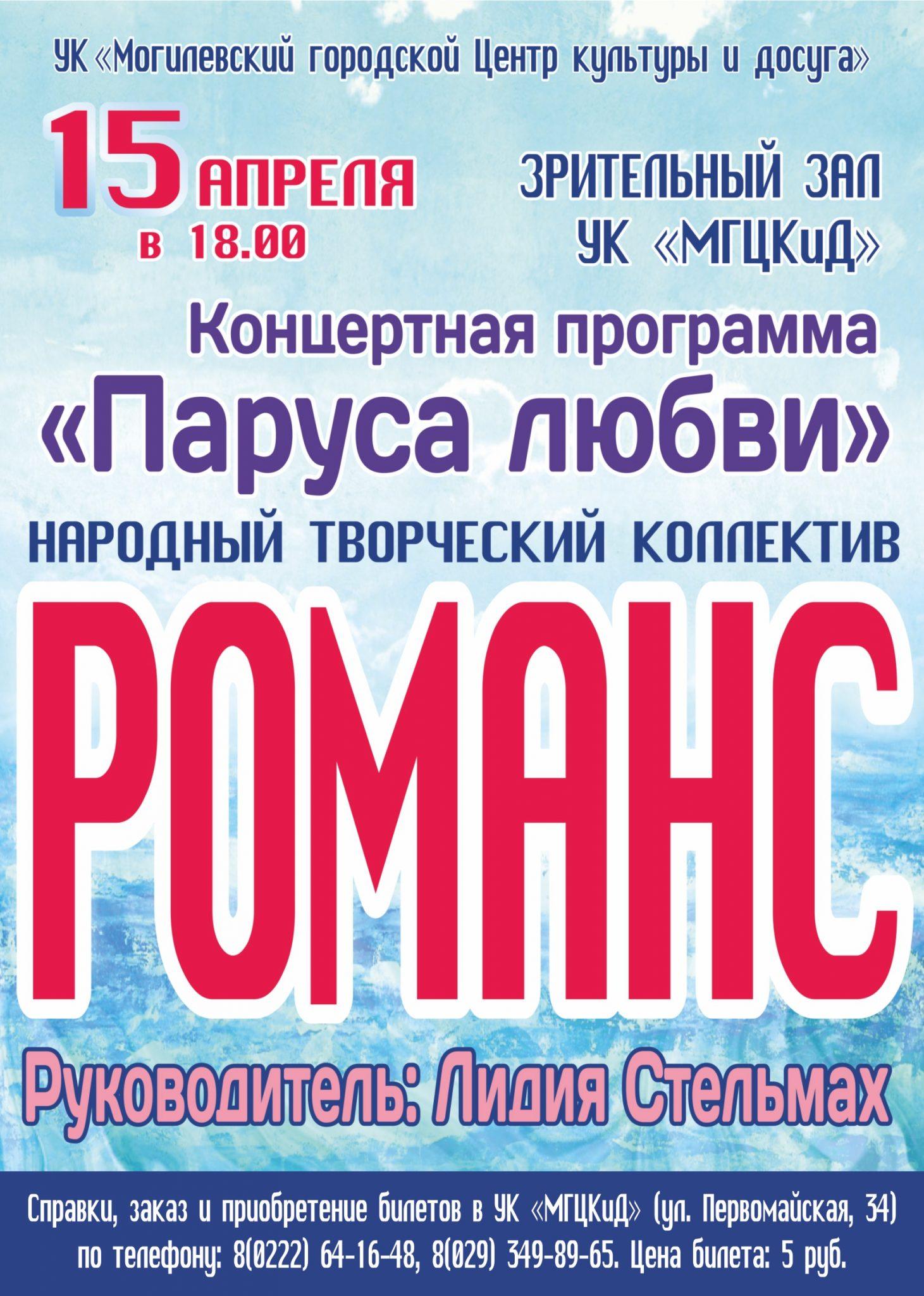 Концертная программа «Паруса любви» состоится вМогилеве 15апреля