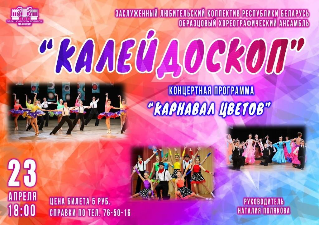 Театрализованный концерт «Карнавал цветов» состоится вМогилеве 23апреля