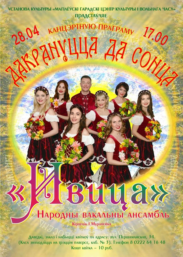 Концертная программа «Дакрануцца дасонца» пройдет вМогилеве 28апреля