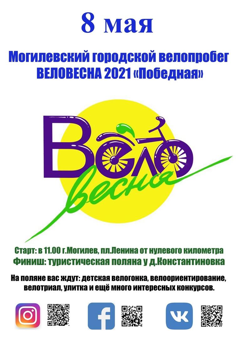 Могилевчан приглашают присоединиться квелопробегу «Велосипедная весна Могилев-2021. Победная»
