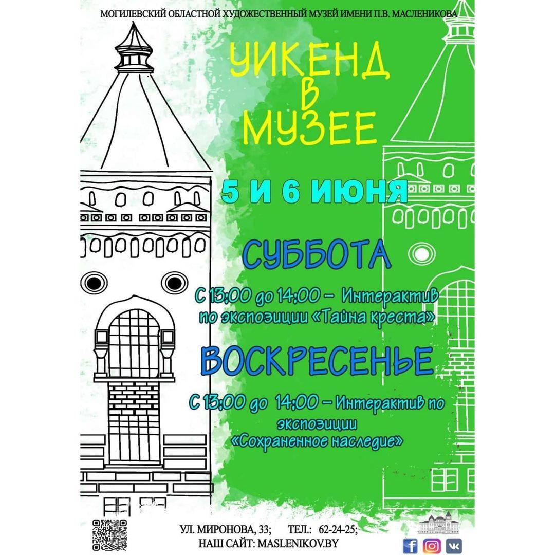 Могилевчан приглашают на«Уикенд вмузее» 5-6 июня