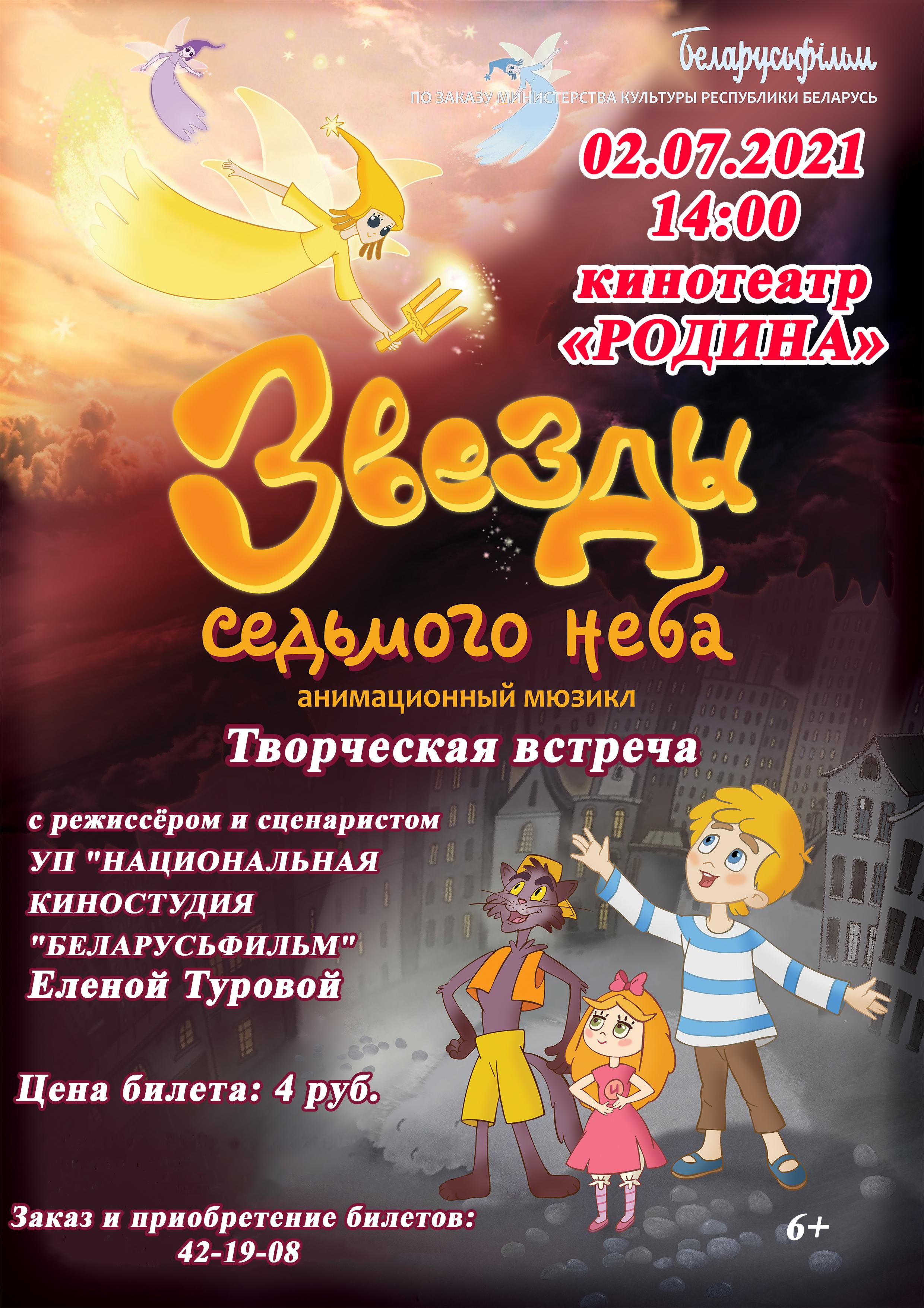 Творческая встреча срежиссером «Беларусьфильма» Еленой Туровой пройдет вМогилеве 2июля
