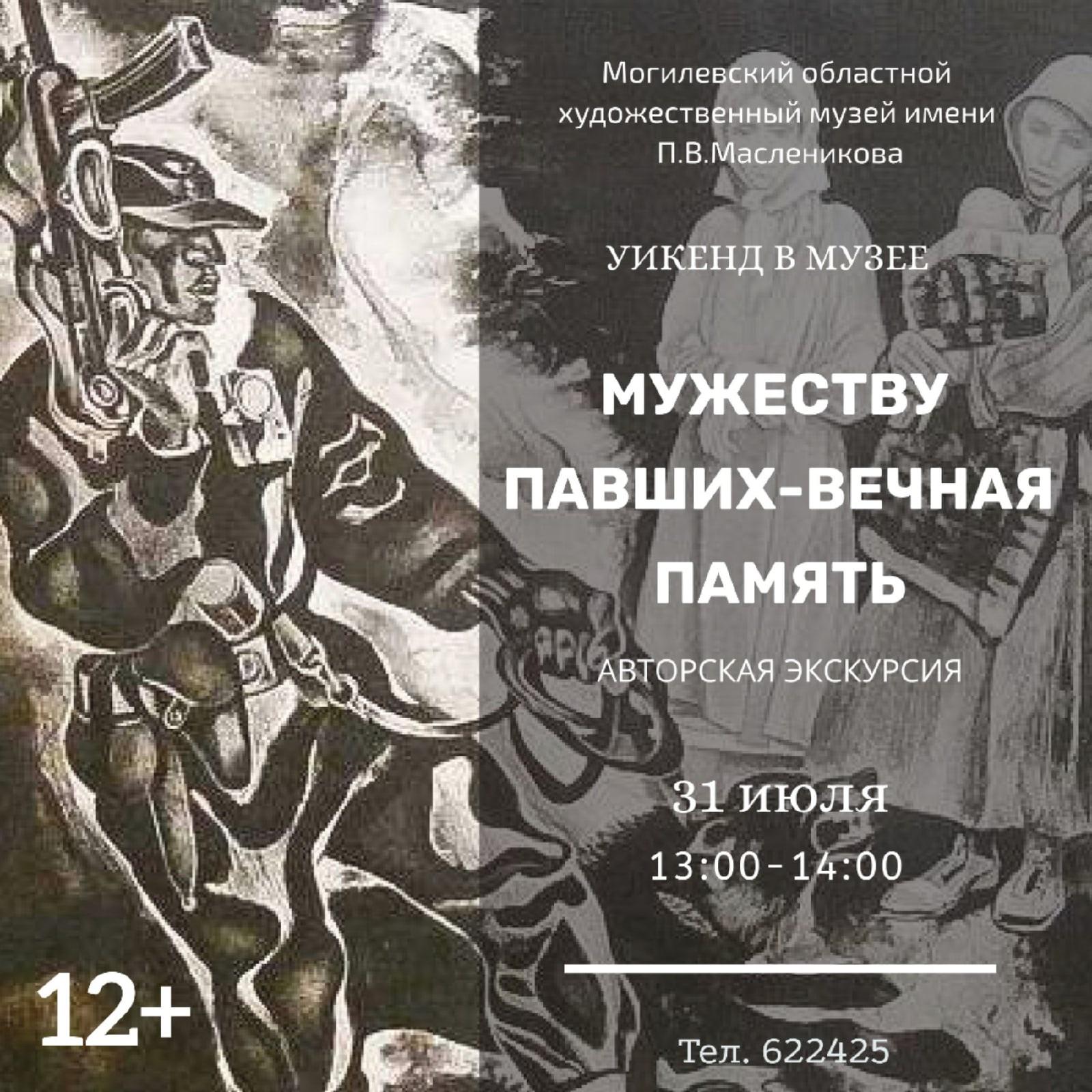 Экскурсия повыставке «Мужеству павших— вечная память», лекция «Икона»: могилевчан приглашают на«Уикенд вмузее»
