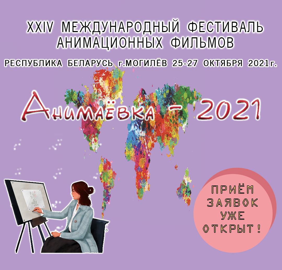 Открыт прием заявок научастие вконкурсах Международного фестиваля «Анимаевка-2021»