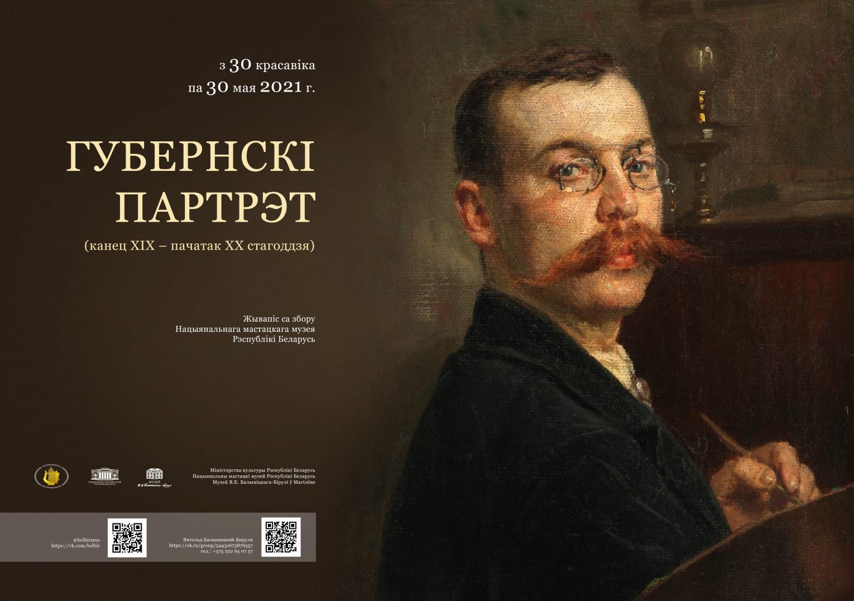 Выставка «Губернский портрет» открылась вМогилеве