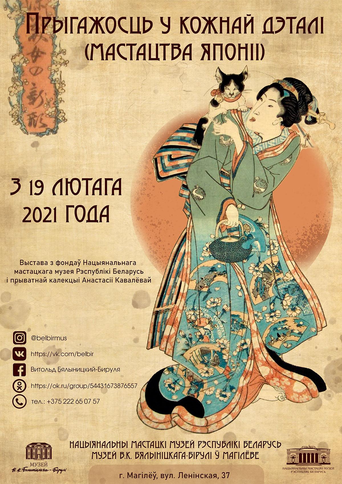 Вмогилевском музее Бялыницкого-Бирули открылись две новые выставки