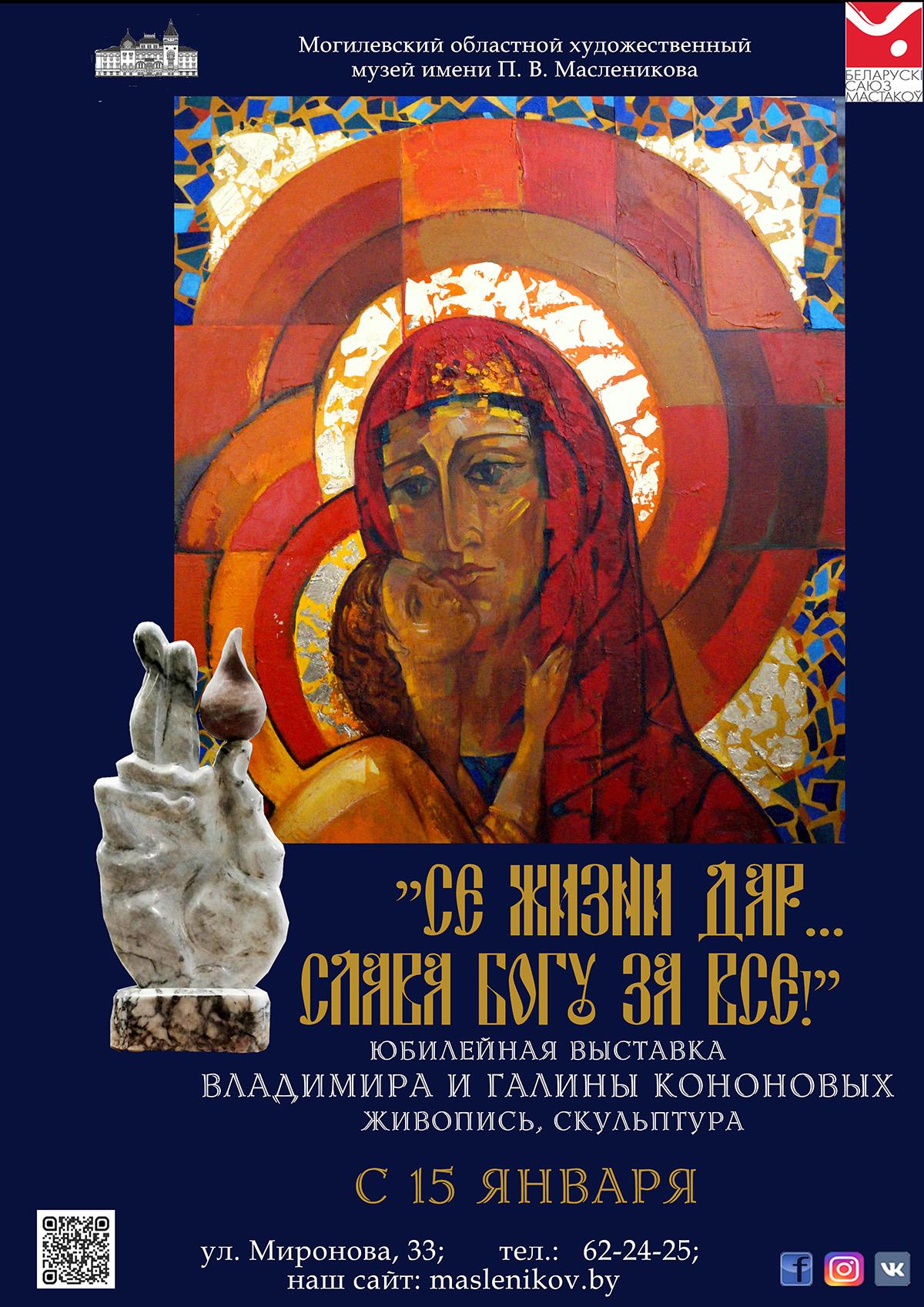 Юбилейная выставка Владимира иГалины Кононовых готовится коткрытию вМогилеве