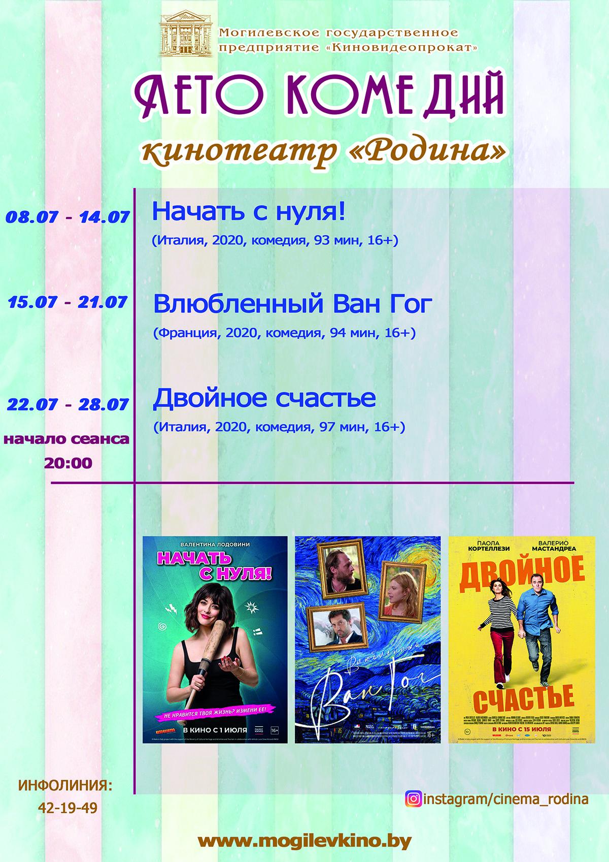 Могилевчан приглашают вкинотеатр «Родина» на«Лето комедий»