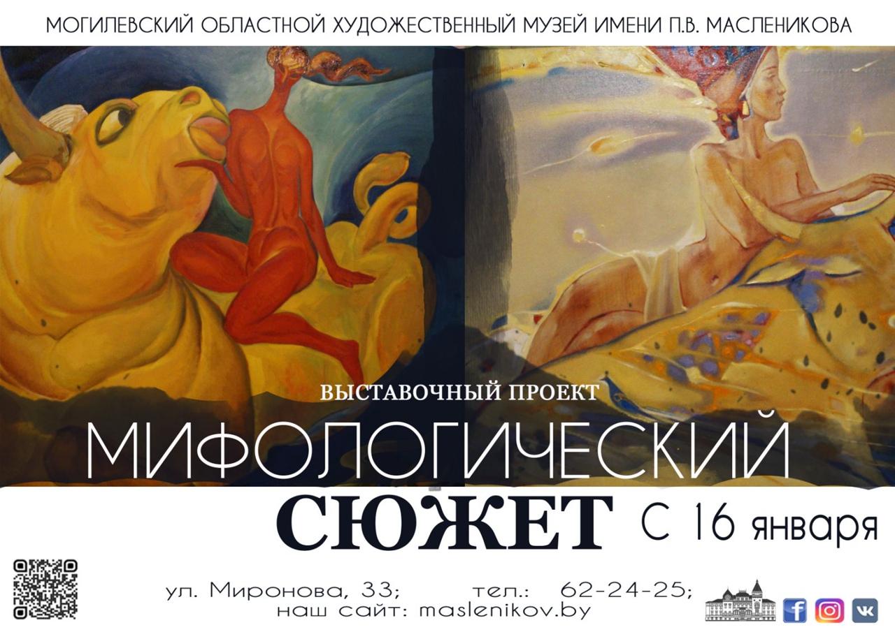 Выставочный проект «Мифологический сюжет»