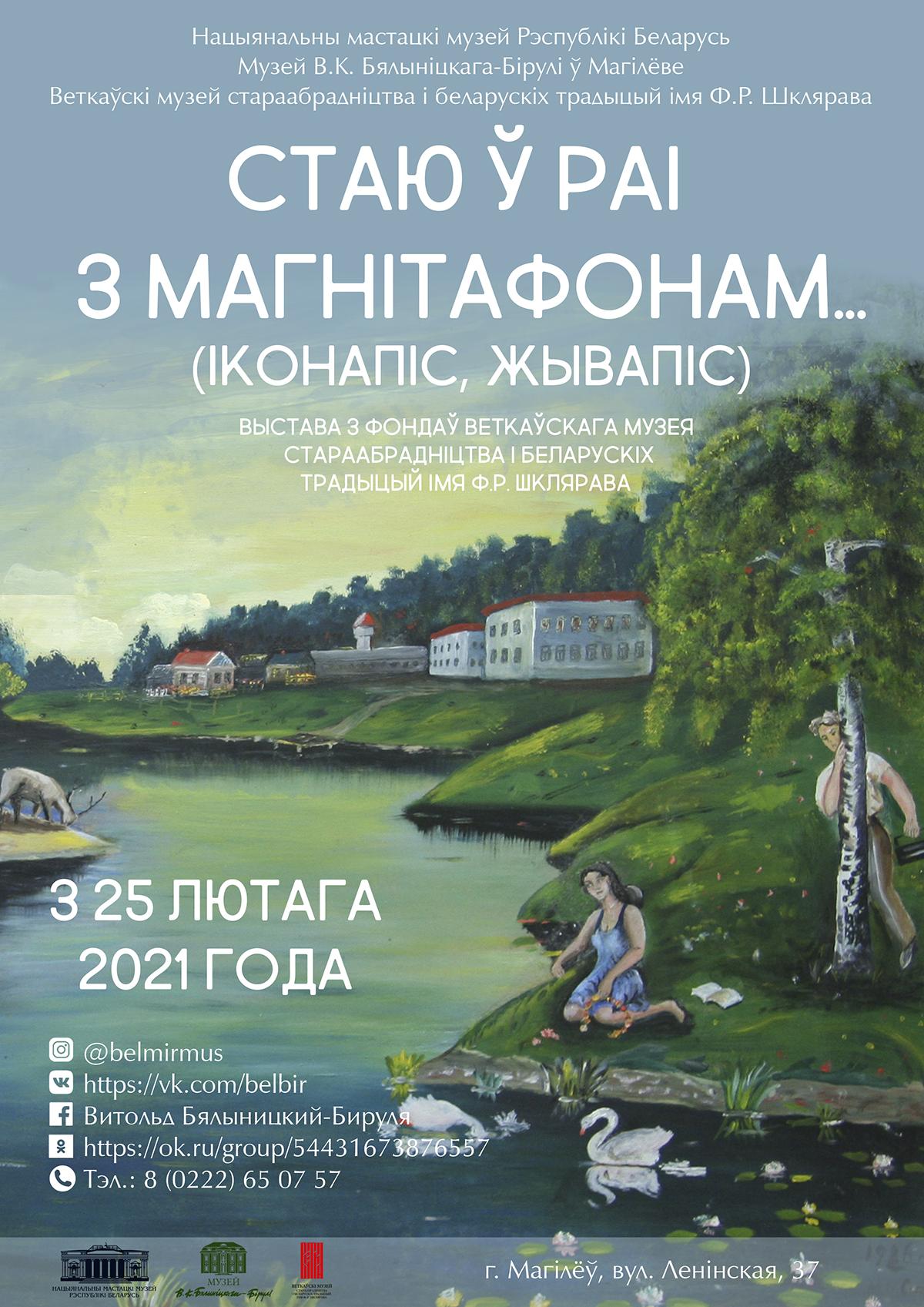 Выставка наивного искусства и народной иконы «Стою в раю с магнитофоном...»