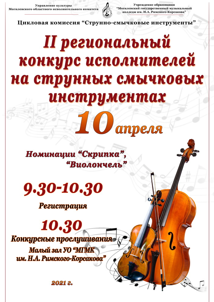IIрегиональный конкурс исполнителей наструнных смычковых инструментах состоится вМогилеве 10апреля