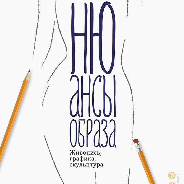 ВМогилевском краеведческом музей с21июля начнет работу выставка «НЮансы образа»