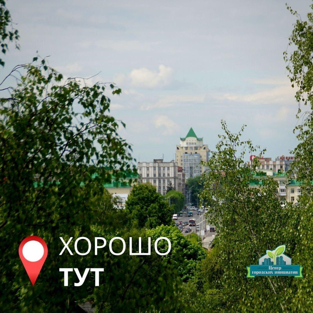 Могилевчан приглашают принять участие вконкурсе идей «Хорошо.тут»