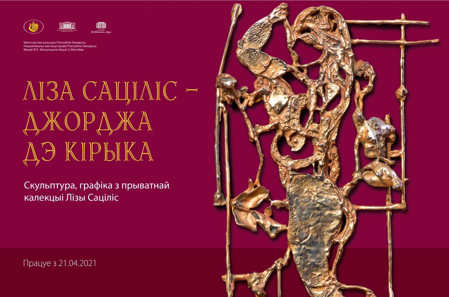 Выставка скульптур греческих художников Лизы Сотилис иДжорджо деКирико готовится коткрытию вмузее Бялыницкого-Бирули Могилева