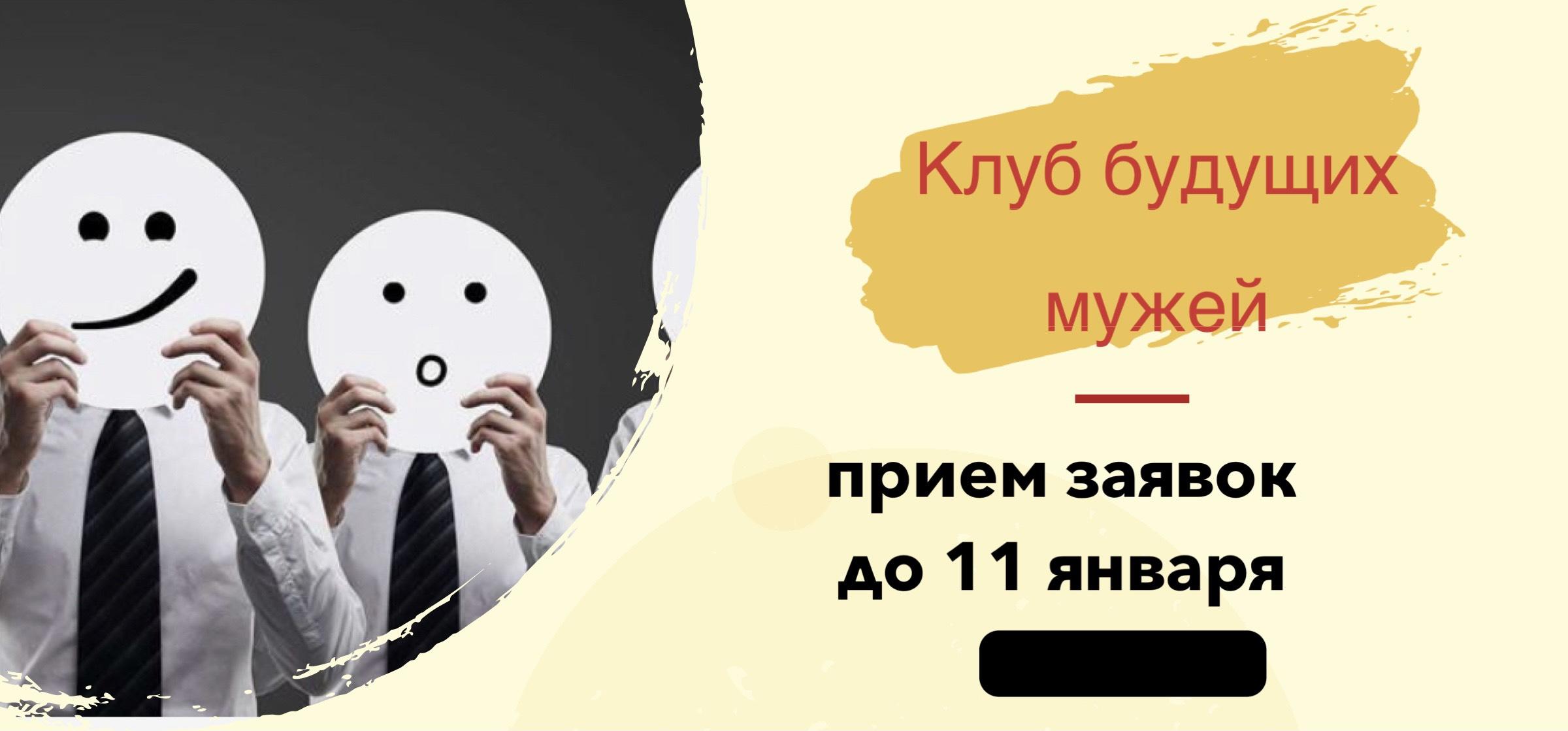Клуб будущих мужей начинает работу вМогилеве