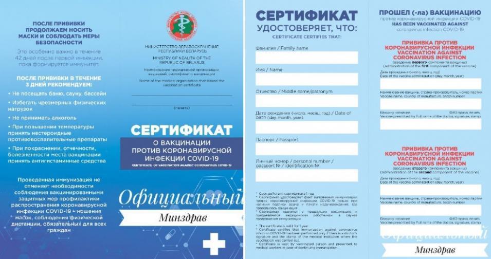 Сертификаты о вакцинации против  коронавирусной инфекции планируют выдавать с 24 мая в Могилевской области