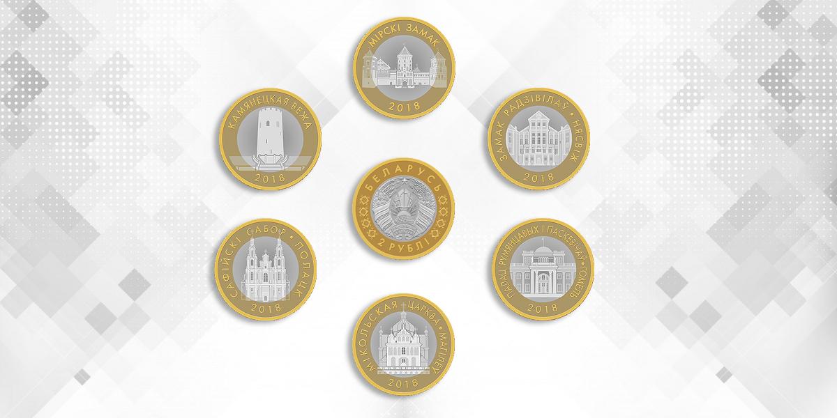 Изображение Никольской церкви вМогилёве отчеканено намонетах, выпускаемых вобращение Нацбанком