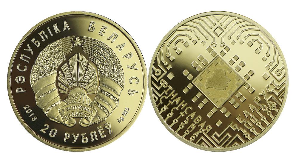 Памятные монеты номиналом 20рублей и1рубль выпускает вобращение Нацбанк Беларуси