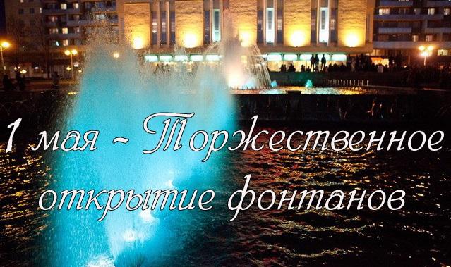 Торжественное открытие фонтанов
