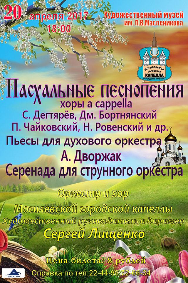 Пасхальный концерт сыграет 20апреля Могилёвская городская капелла