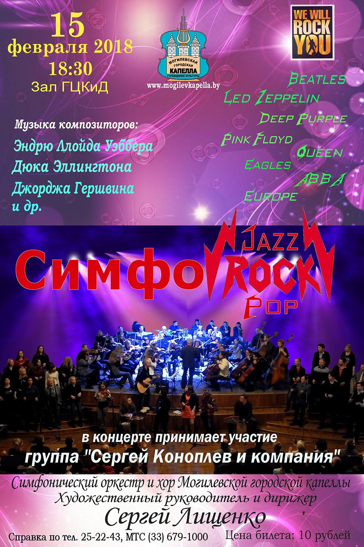 Хиты рока, джаза ипоп-музыки всопровождении симфонического оркестра можно послушать вМогилёве