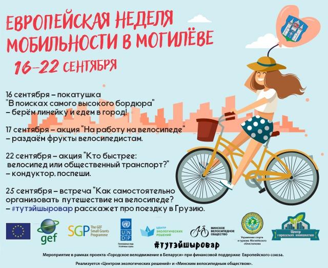 «Тутэйшы ровар» и Центр городских инициатив протестируют, удобен ли Могилёв для его жителей