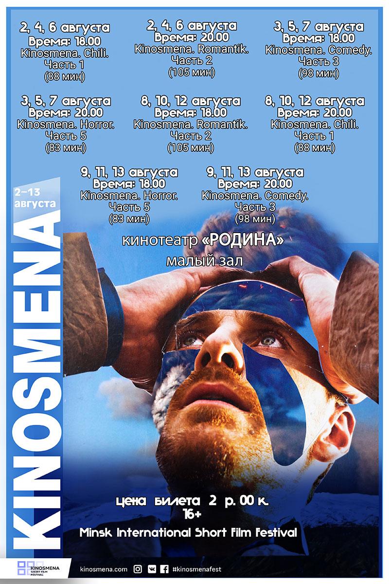 Короткометражки международного фестиваля «Кinosmena» снова вМогилёве
