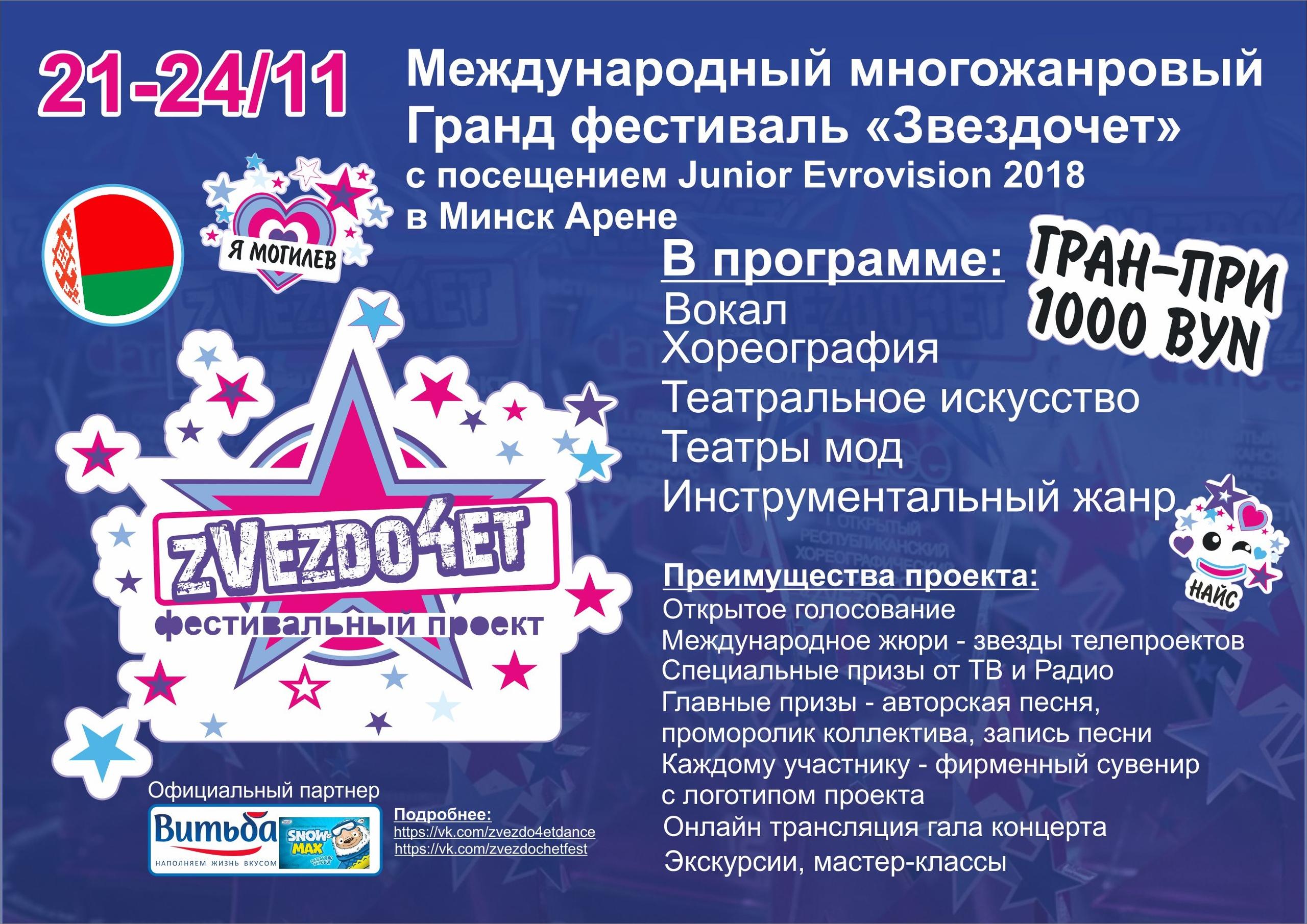 Оценивать таланты Международного фестиваля «Звездочёт» будет участница шоу «Голос7. Перезагрузка»