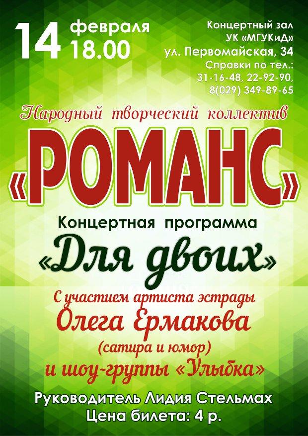 Концертную программу «Для двоих» представят в Могилёве в День всех влюблённых