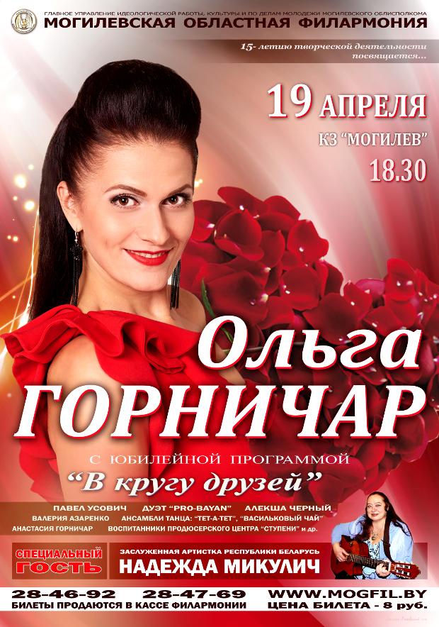 Сольный концерт Ольги Горничар