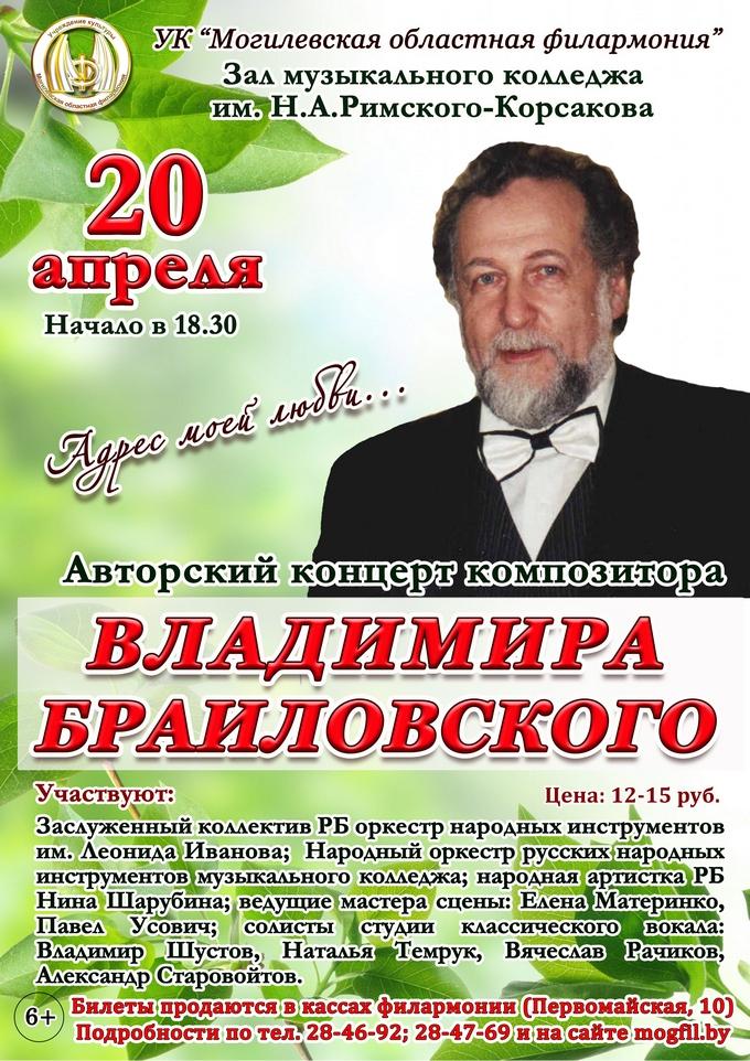 Авторский концерт композитора Владимира Браиловского готовит филармония