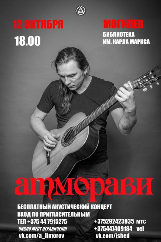 Бесплатный концерт белорусского музыканта Атморави пройдёт вМогилёве