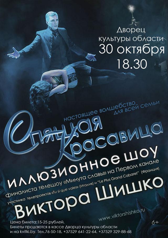 Иллюзионное шоу Виктора Шишко