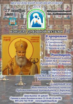 Концерт духовной музыки пройдёт вМогилёве 17ноября