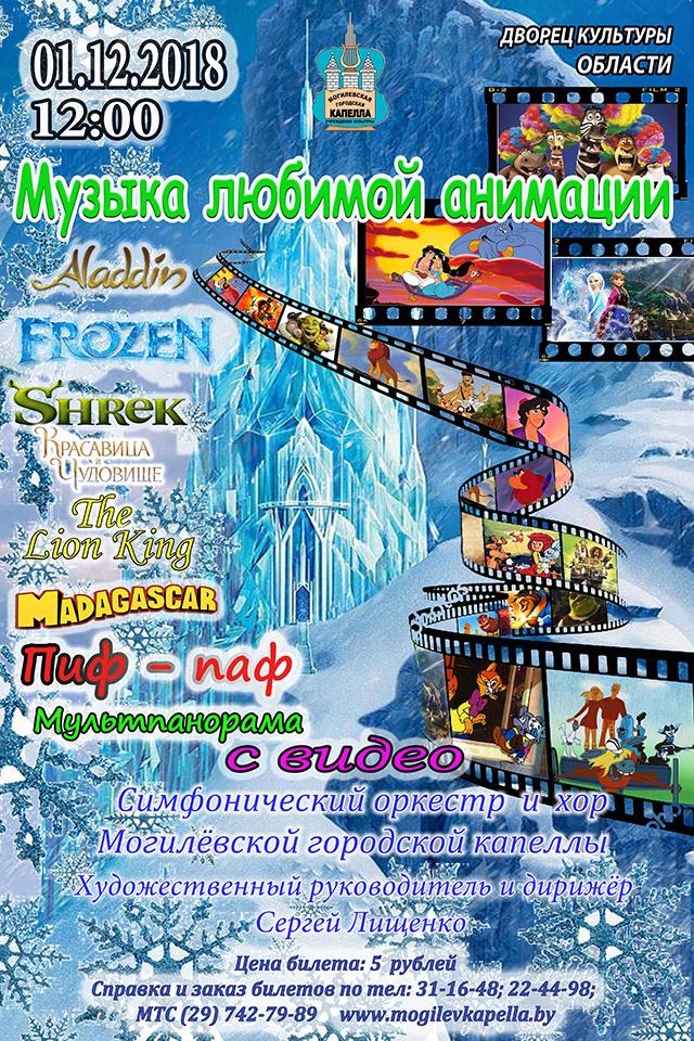 Музыку советских идиснеевских мультфильмов представит Могилёвская городская капелла 1декабря