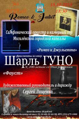 «Фаустом» и«Ромео иДжульетта» отметит Могилёвская городская капелла юбилей Шарля Гуно