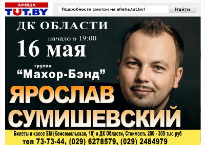 Сумишевский в омске билеты 2017