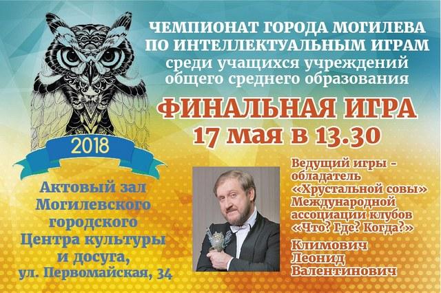 Финальная игра чемпионата по интеллектуальным играм среди школьников пройдёт в Могилёве