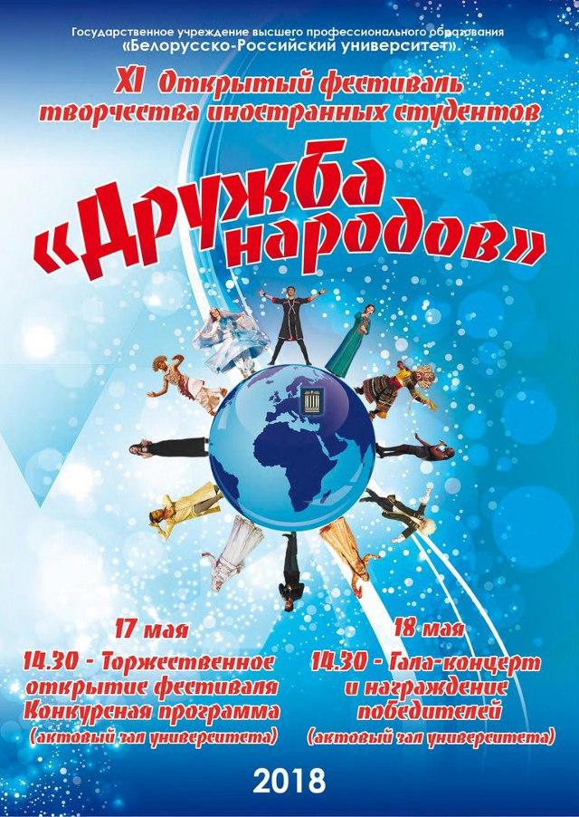 Студенты 5 белорусских вузов приедут в Могилёв на фестиваль «Дружба народов»