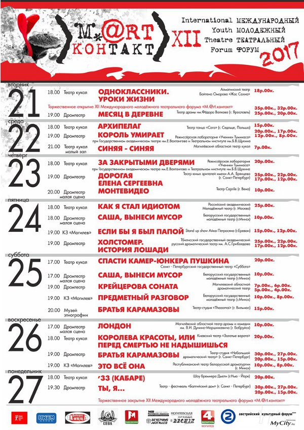22 спектакля из 10 стран: билеты на «M.@rt.контакт-2017» можно будет купить уже завтра