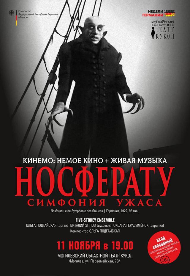Могилевчан приглашают увидеть иуслышать «Носферату, симфония ужаса»