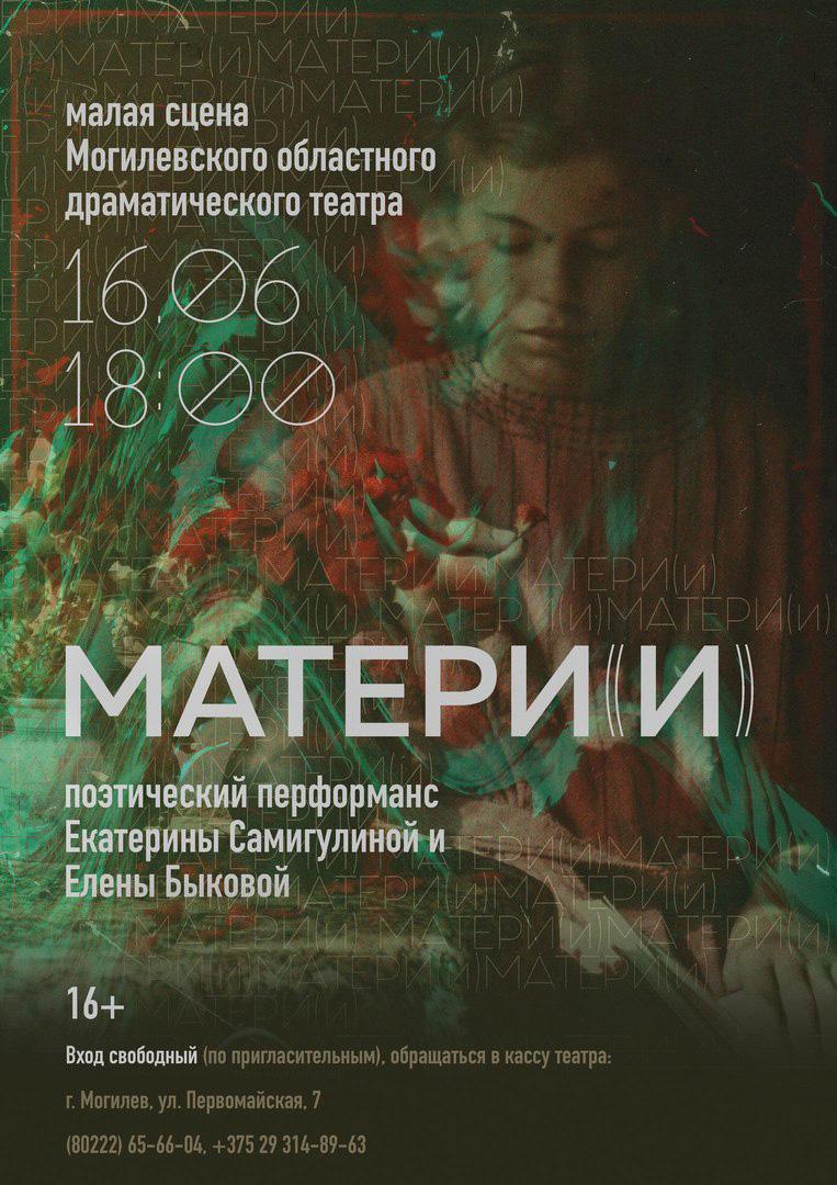 Поэтический перфоманс пройдёт вМогилёвском драмтеатре