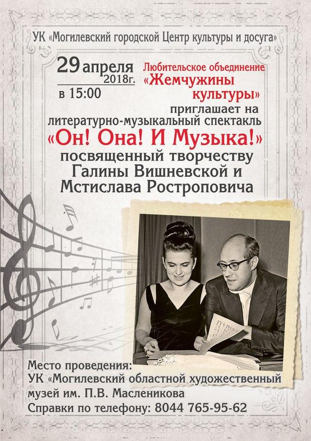 Литературно-музыкальный спектакль «Он! Она! И Музыка» пройдёт в Могилёве