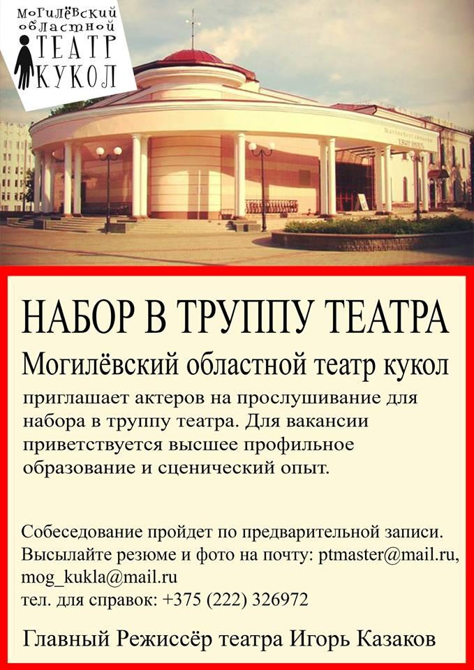 Могилёвский театр кукол ищет актёров
