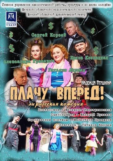 Минского областного драматического театра приедет в Могилёв с двумя спектаклями – детским и взрослым