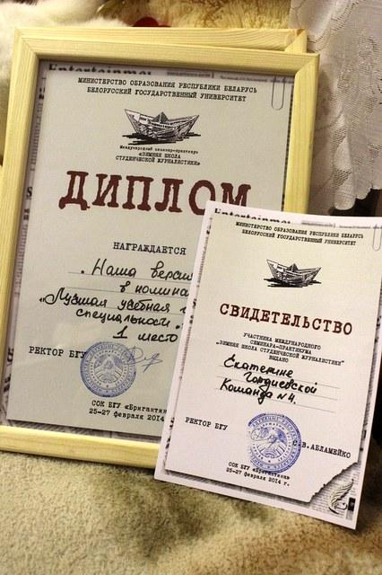 «Зимняя школа студенческой журналистики»: вузы Могилёва отличились как никогда