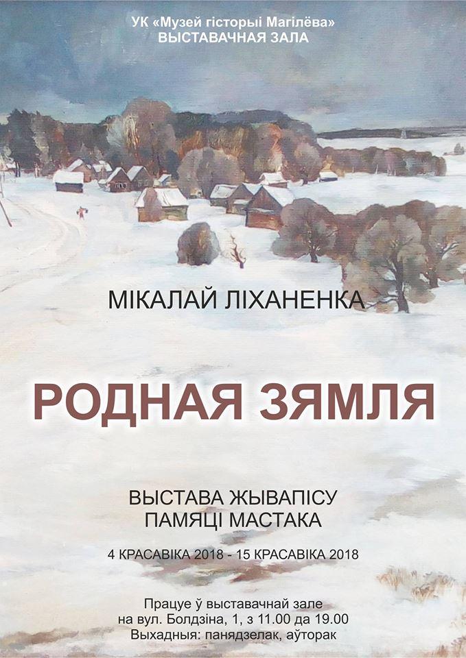 Жывапісныя іграфічныя работы Мікалая Ліханенкі можна паглядзець уМагілёве