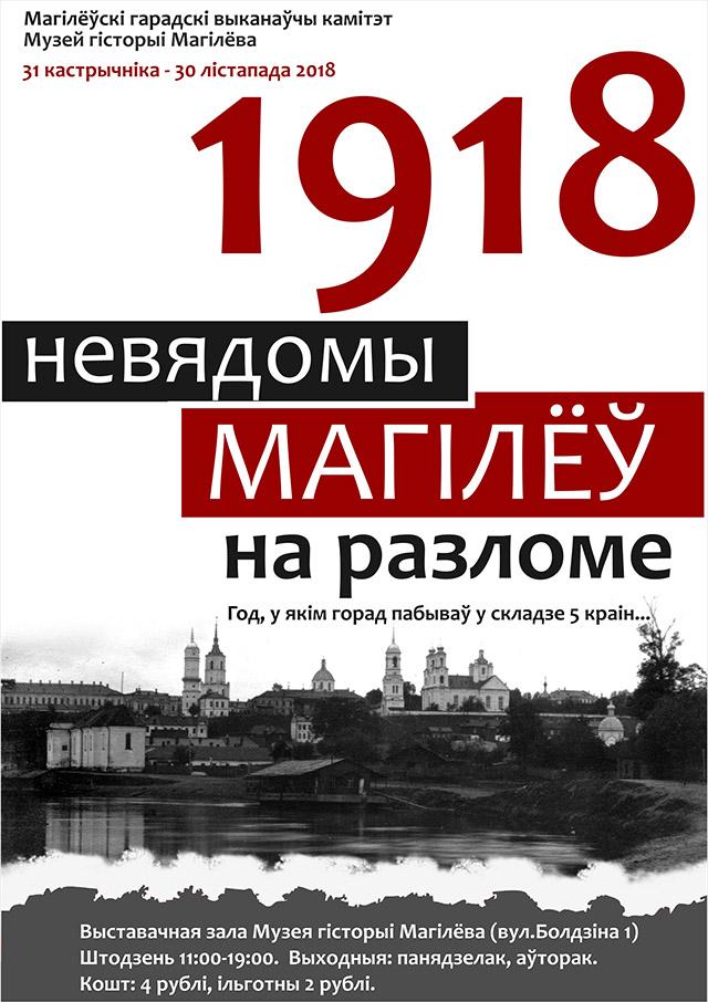 Выстава «Невядомы Магілёў— 1918. Наразломе» пазнаёміць здраматычным перыядам жыцця города