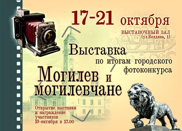 Итогом городского фотоконкурса «Могилёв имогилевчане» станет открытие выставки лучших работ